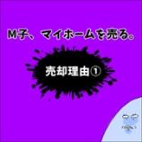 『M子、マイホームを売る~売却理由①~』の画像