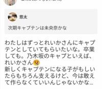 【乃木坂46】堀未央奈が次期キャプテンについて声明を発表。堀ちゃんいいこと言うねぇ!