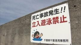 【千葉】遊泳禁止「幕張の浜」で突堤から海に飛び込み遊び…19歳男性が死亡