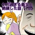 ヤバ過ぎる義父と絶縁した話【18】