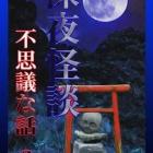 『4月8日放送「深夜怪談・不思議な話6」をご紹介。著者、冬桜静流さんにお話を伺いました。』の画像