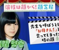 【欅坂46】尾関梨香の顔芸www【欅って、書けない?】