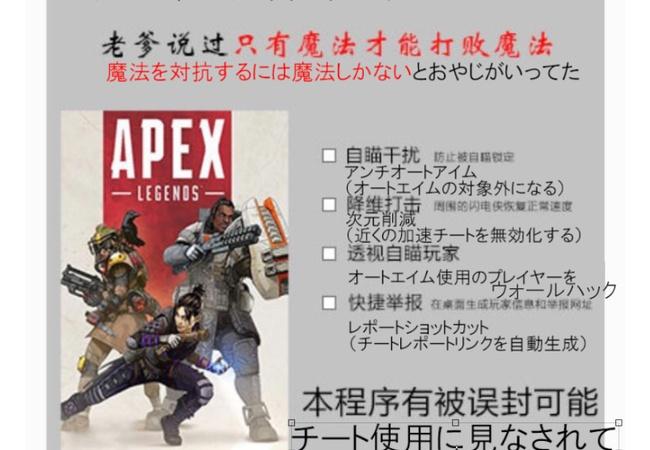 【APEX LEGENDS】チーター対策で「アンチチートチート」が流行りだす