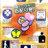 『「このマークを見たら心配りを!」埼玉県のポスターが秀逸すぎる!』の画像