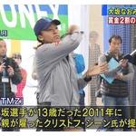 大坂なおみと父親、子供の頃のコーチに訴えられる!「賞金の20%を永久に受け取り続けるという契約をしていた」と主張…