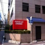 『大阪・梅田のベターホーム協会でお酢セミナー』の画像