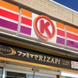 『ついに赤い店舗が消え始めた!サークルKサンクスがファミマに改装する店舗が出始めてる。』の画像