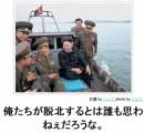北朝鮮 クーデターか 本物の金正恩は死亡しているかどこかへ監禁状態の噂