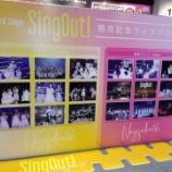 『【乃木坂46】渋谷TSUTAYA、今回の『Sing Out!』展開の様子がこちら・・・』の画像