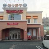 『【閉店】シダックス天王町クラブが今日5/8をもって閉店、ああ青春のカラオケ屋さんよ… - 東区天王町』の画像