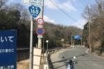 【境界シリーズ】あっという間に生駒!交野市と奈良県の境目はココ!〜国道168号線、磐船神社過ぎたところが市境〜
