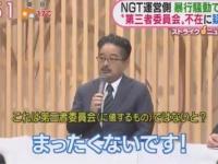 【悲報】NGT48事件の第三者委員会への報酬金、4470万円wwwwwwww