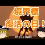 一点入魂! ~土地家屋調査士・行政書士のブログ