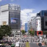 『【旅行で来た時知ってると自慢できるかも】「渋谷109」名前の由来わかりますか? 渋谷駅周辺ビルの歴史を調べてみた』の画像