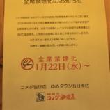 『コメダ珈琲店全席禁煙化へ(飲食店の禁煙化)』の画像