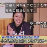 『記憶障害の萩田つかささん、急性妊娠脂肪肝で28歳で亡くなった話が泣ける・・【24時間テレビ画像】』の画像