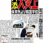 『舛添要一知事率いる東京都に批判が殺到 保育所より韓国学校 苦情メールなど2500件』の画像