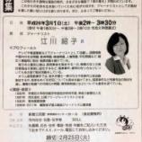 『戸田市民大学公開講座で江川紹子さんの講演が開催されます(3月1日)』の画像