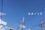 電線スクランブルソラ【カタノソラ No.14】