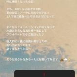 """『【乃木坂46】星野みなみと寺田蘭世の""""仲が深まったきっかけ""""が・・・』の画像"""