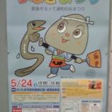 『浦和のうなぎまつりが5月24日(土)に開催されます。』の画像