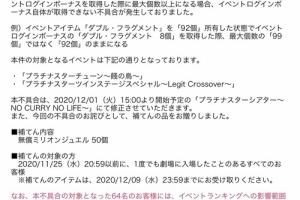 【ミリシタ】イベントログインボーナス不具合に関するお知らせが公開