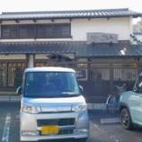 『煮込みうどん かに屋@愛知県一宮市別明町』の画像