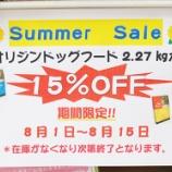 『【サマーセール実施中‼】オリジンドッグフードが15%OFF!』の画像