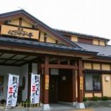 『JAL×はんつ遠藤コラボ企画【釧路編】3日め・回転寿司(なごやか亭)』の画像