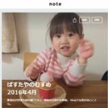 『【note】娘のマガジン』の画像