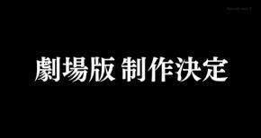 【劇場版 デート・ア・ライブ】映画化決定!!Twitter反応まとめ!!『七罪編がいい』『想像の斜め上だった』