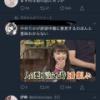 【NGT48】中井のファンネル攻撃・・・