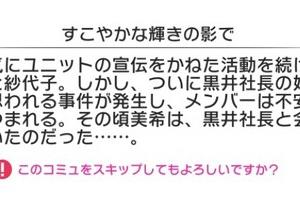 【ミリシタ】「プラチナスターシアター~星屑のシンフォニア~」イベントコミュ後編