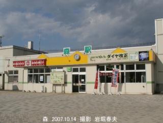 JR北海道 函館本線 森~八雲
