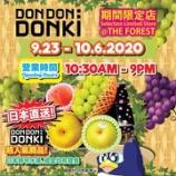 『【香港最新情報】「ドンキ、旺角に期間限定店オープン」』の画像