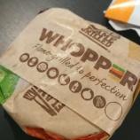 『【狂気】1日分のカロリーをこれ1食で!?バーガーキングの昼食』の画像