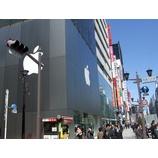 『(東京)銀座アップルストアー』の画像