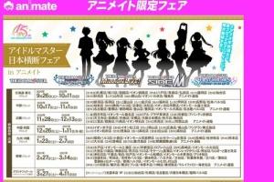 【アイマス】アイドルマスター日本横断フェア in アニメイト 特設サイトオープン!