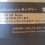 『ART OF UK ROCK』の画像