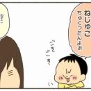 【きめちゅのやいば】3歳から始めるコスプレ入門【ねじゅこ】