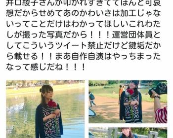 ミス青学2017の運営、井口綾子さんの自作自演を認めてしまう