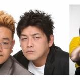 『紅白バナナマン降板・・・『紅白ウラトークチャンネル』今年はサンドウィッチマンと渡辺直美が担当!!!』の画像
