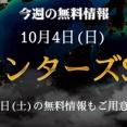 【回顧】神戸新聞杯 ~コントレイルは強いのだが、世代レベルも低いのでは?~<2020>