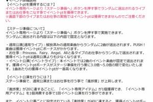 【ミリシタ】イベント『プラチナスターツインステージスペシャル』遊び方公開中!