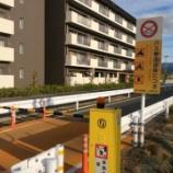 『岩手県大船渡市から愛知県豊橋市へ大冒険』の画像