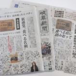 『\中部経済新聞の一面&岐阜新聞 経済面に大きく掲載/注目を集める高木製菓の新商品「食べる名刺」』の画像