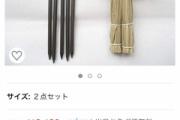 【画像】Amazonで呪いの藁人形で検索した結果wwwwwwwwwwwwww