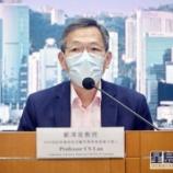 『【香港最新情報】「ワクチン接種後、異常事態は2000件以上 「保障基金」が設立」』の画像