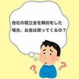 『【Q&A】他社の積立金を解約をした場合、お金は戻ってくるの?』の画像