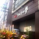 『戸田市本町通り戸田市立第一小学校南側にラーメン店「コムギの夢」オープン』の画像